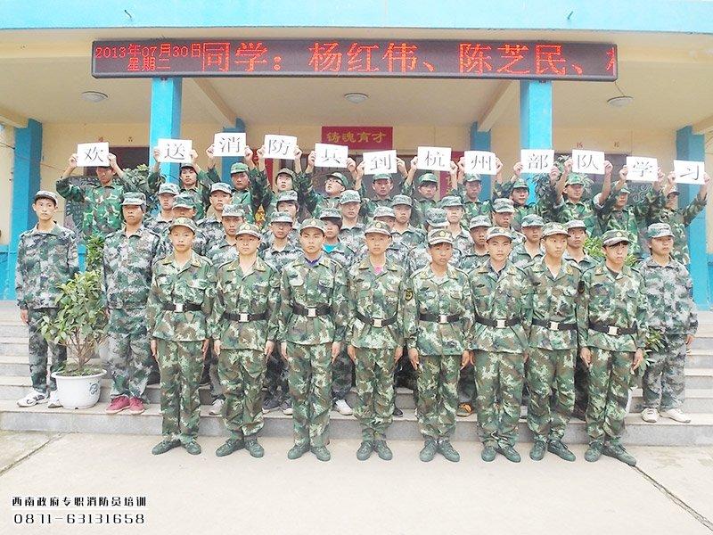 2013年送我校消防学员到杭州消防支队就业