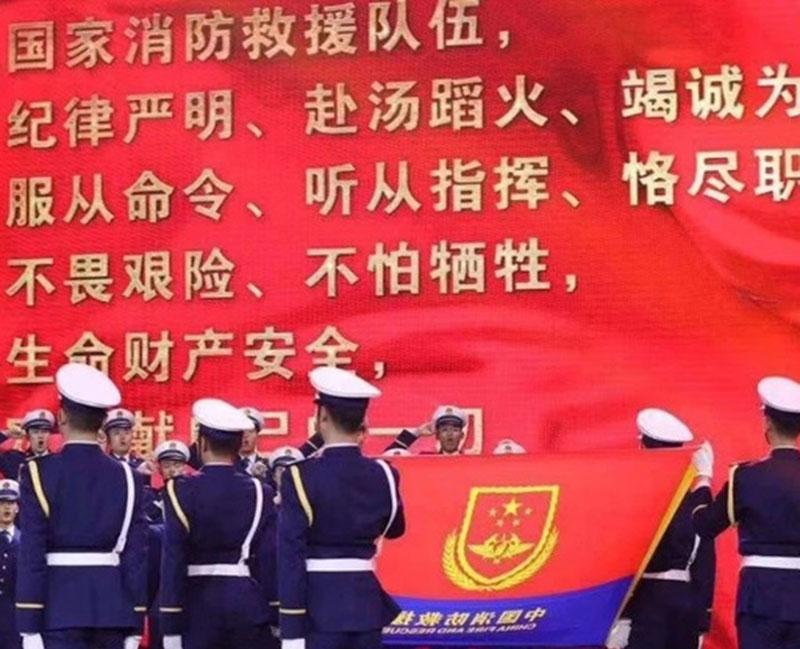 消防救援人员誓词谱上曲,你一定没听过!