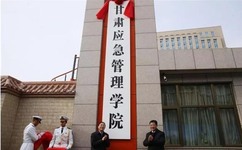 <b>甘肃应急管理学院正式揭牌成立</b>