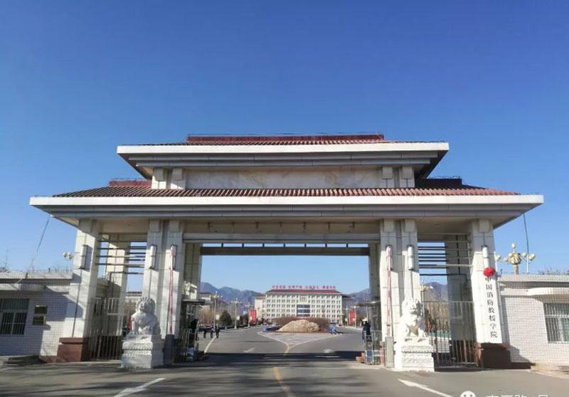 <b>新的征程 中国消防救援学院成立!</b>