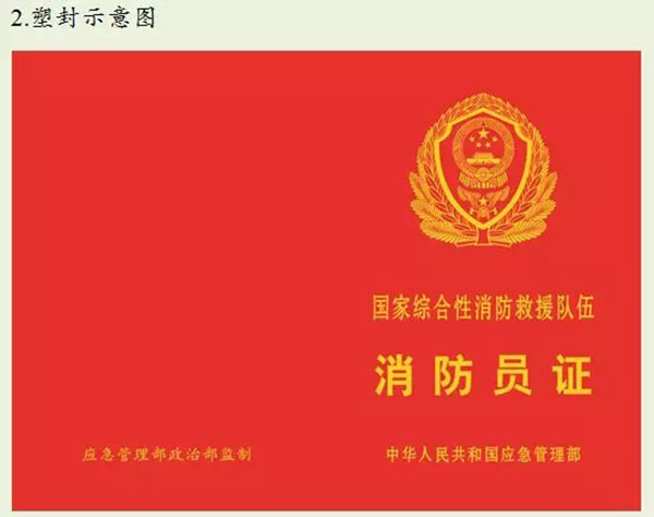 <b>消防救援队伍人员证件2月1日正式启用</b>