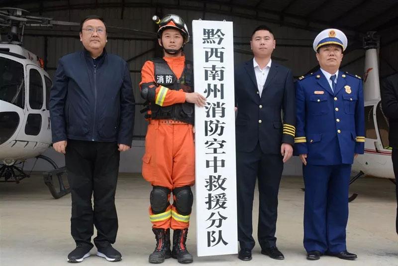 贵州省首支空中消防救援分队在黔西南义龙新区成立