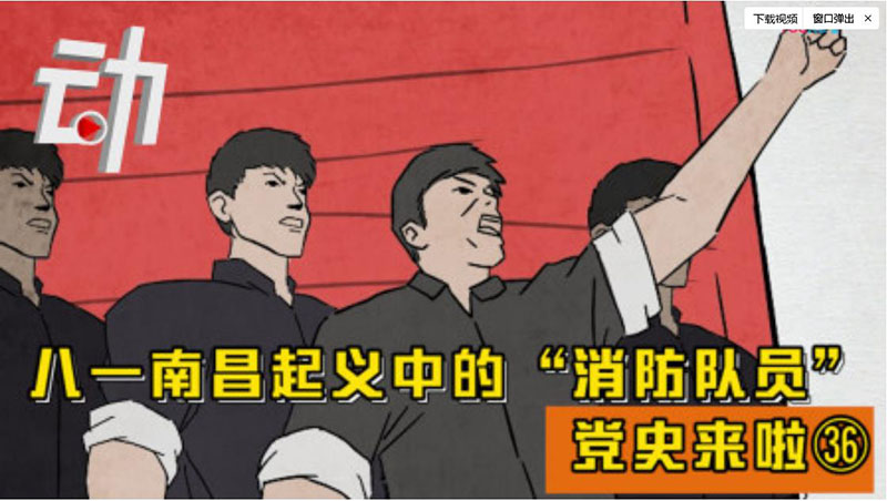 """八一南昌起义中的""""消防"""